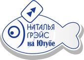 YouTube Наталья Грэйс
