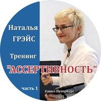 Тренинги Натальи Грэйс