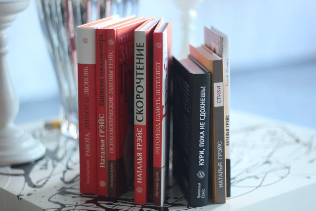 книги Натальи Грэйс